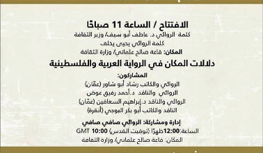 Photo of بسبب «كورونا»…  «ملتقى فلسطين للرواية العربية» أونلاين 
