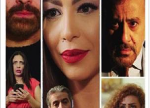 Photo of طرح البوستر الدعائيّ لفيلم «عيد جواز»