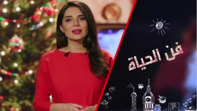 Photo of برنامج «فنّ الحياة» بعوالمه الساحرة