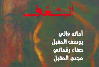 Photo of بدء عرض مسرحيّة «بيت الشغف»  على مسرح الحمراء اليوم