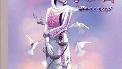 Photo of صوت الأنثى في ومضة « حلم البحر»لإسراء عبوشي