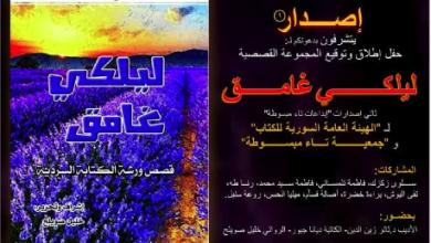 Photo of إطلاق وتوقيع «ليلكي غامق» في ثقافيّ المزة
