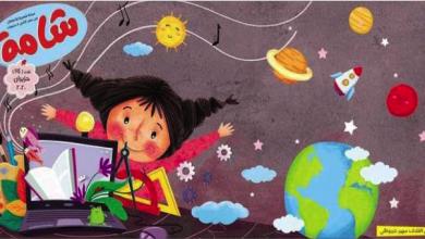 Photo of صدور العدد الجديد من مجلة «شامة» للأطفال