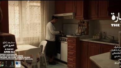 Photo of فيلم « الزيارة»… قصة إنسانيّة في إطار دراميّ اجتماعيّ
