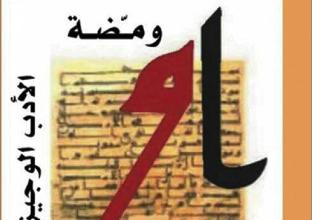 Photo of إهداء الفعاليات الـ (19) للملتقى السوري للنصوص القصيرة لروح الشاعر أمين الذيب في أربعين غيابه