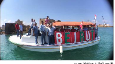 Photo of مسيرة مراكب في صيدا  تضامناً مع بيروت