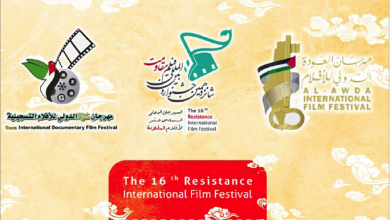 Photo of مهرجانات سينمائيّة فلسطينيّة تؤكد دعمها لمهرجان أفلام المقاومة الدوليّ الـ16