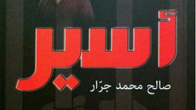 Photo of الشاعر صالح جرار يوثّق تجربة القيد      (1)