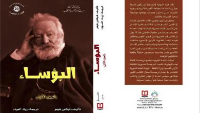 Photo of «البؤساء» الرواية العالميّة مترجمة عن هيئة الكتاب السوريّة