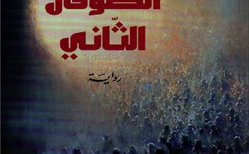 Photo of «الطوفان الثاني»… إصدار جديد للعراقيّ فاتح عبد السلام