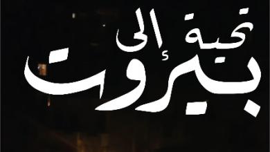 Photo of المسرح الوطنيّ اللبنانيّ يُطلق مهرجان لبنان المسرحيّ الدوليّ للحكواتي