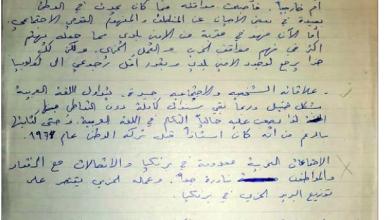 Photo of الرفيق سميح أرانا من بلدة رحبة ـ عكار