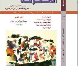 Photo of مجلة «المعرفة» متاحة إلكترونيّاً
