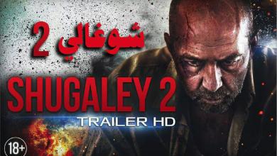 Photo of «شوغالي 2»… كشف اللثام عن جرائم حكومة الوفاق الوطني في ليبيا