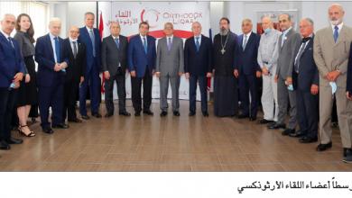 Photo of زاسيبكين زار «اللقاء الأرثوذكسي» مودّعاً: نؤيّد التحوّل إلى دولة مدنية في لبنان