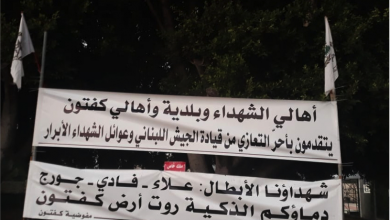 Photo of أهالي شهداء كفتون يحيّون شهداء الجيش: دماؤهم خنقت الفتنة في مهدها
