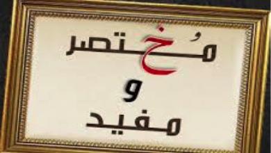 Photo of زمن التطبيع يوسّع ساحة الصراع
