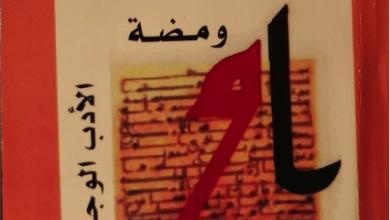 Photo of مقاربة المرأة الأحجية في ديوان «ومضة» للشاعر الراحل أمين الذيب