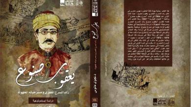 Photo of قراءة جديدة عن مسرح يعقوب صنوع