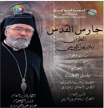 Photo of «حارس القدس» أفضل فيلم عربي في استفتاء «شهريار النجوم»