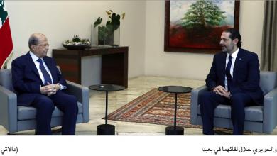 Photo of اجتماعان بين عون والحريري لمتابعة مستجدات التأليف