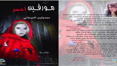 Photo of رواية «مورفين أحمر» لمجدولين الجرماني…  عندما يكون العاشق محارباً