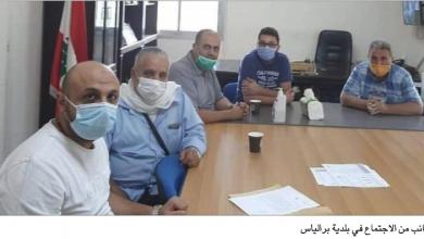 Photo of مديرية برالياس في «القومي» تزور بلدية البلدة وتشدّد على تشكيل لجان في مواجهة الوباء والسرقات