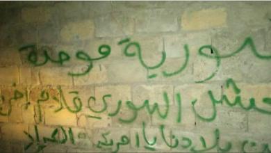 Photo of الاحتلال الأميركي يستيقظ على شعارات تطالب  بطرده من بلدة يسيطر عليها شرقي سورية