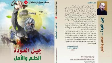 Photo of قراءة في كتاب «جيل العودة.. الحلم والأمل» استنهاض طاقات الشباب الفلسطيني… مسؤولية وطنية
