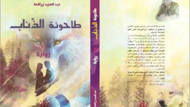 Photo of «طاحونة الذئاب» لعبد المجيد زراقط ثغاء الخراف لا يقلع أنياب الذئاب
