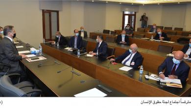 Photo of لجنة حقوق الإنسان تابعت ملف السجون