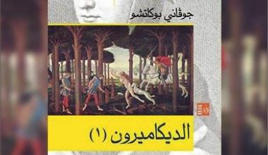 Photo of إطلاق مبادرة «قراءة في كتاب مترجم» افتراضياً