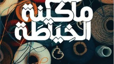 Photo of صدور الترجمة العربيّة من «حلم ماكينة الخياطة» للإيطاليّة بيانكا بيتسورنو