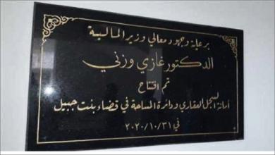 Photo of افتتح مركزاً للسجل العقاري في بنت جبيل وزير المالية: عنوان اللامركزية الإدارية والتنموية