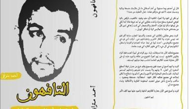 Photo of «التافهون» لأحمد متراق… بوجه التفاهة والأفكار البالية