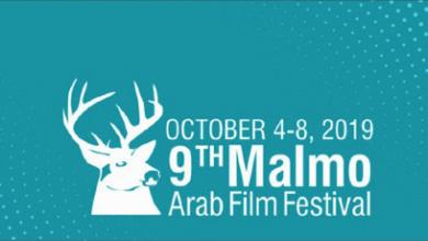Photo of «مالمو السينمائي» يفتح باب التسجيل في منصة دعم الأفلام الطويلة