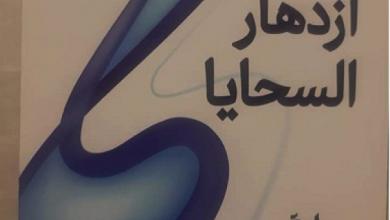 Photo of عن رواية جهاد الزين «ازدهار السحايا»