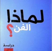 Photo of إصدار كتاب «لماذا الفن؟» لمالك صقور