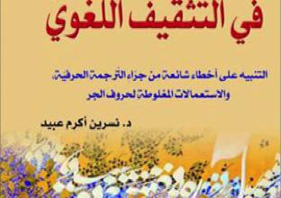Photo of صدور كتاب في التثقيف اللغوي…حول الأخطاء الشائعة في الترجمة الحرفيّة