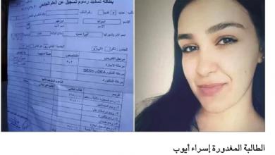 Photo of شهادة تخرّجها ممهورة بشهادة وفاتها: إسراء أيوب شهيدة الجسر المفقود