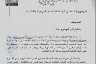 Photo of إخبار من فتّوحي… والقاضية عون تتابع