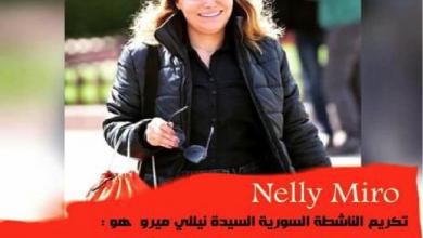 Photo of مركز التوازن الإعلاميّ كرّم الناشطة الوطنيّة السوريّة نيللي ميرو