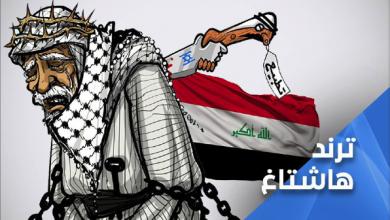 Photo of العراقيون: لن نكون مستعمرة للتطبيع مع الكيان الصهيونيّ