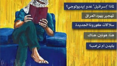 Photo of صدور العدد الجديد من مجلة «الآداب»