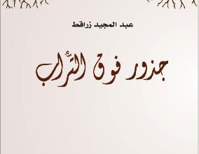 Photo of «جذور فوق التراب» مجموعة قصصية جديدةلعبد المجيد زراقط