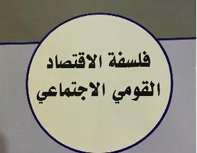 Photo of صدور كتاب «فلسفة الاقتصاد القوميّ الاجتماعيّ» للدكتور علي نعمة