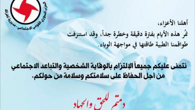 Photo of مديرية كفركلا في «القومي» وجمعية «نور» استبقتا الطوارئ الصحيّة بتوزيع الكمامات ومنشور توعويّ