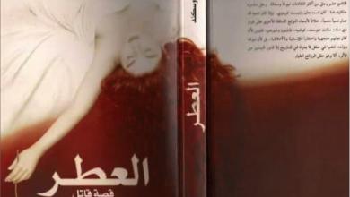 Photo of في رواية العطر.. اتساقُ الشكل والمضمون معاً!