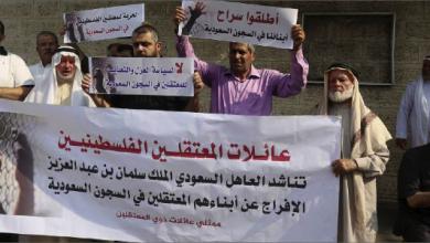 Photo of بعد عامين على اعتقالهم.. مطالبات بالإفراج عن المعتقلين الفلسطينيين في السعودية