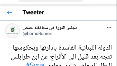 Photo of عندما يشارك مجلس الثورةفي محافظة حمص في حرائق طرابلس!